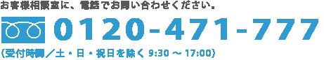TEL:0120-471-777