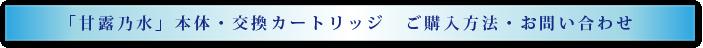 「甘露乃水」本体・交換カートリッジ ご購入方法・お問い合わせ